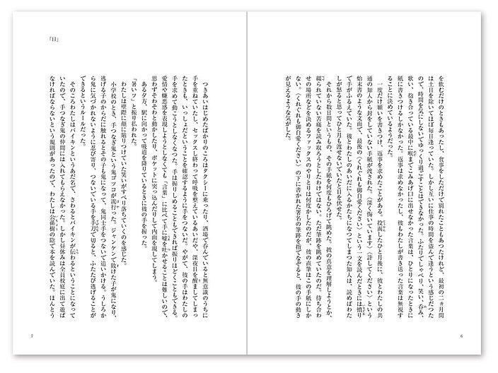 editorial_otoko_more05.JPG