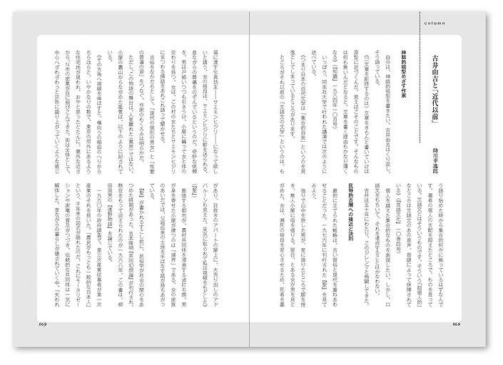 editorial_heiseibungaku_more16.JPG