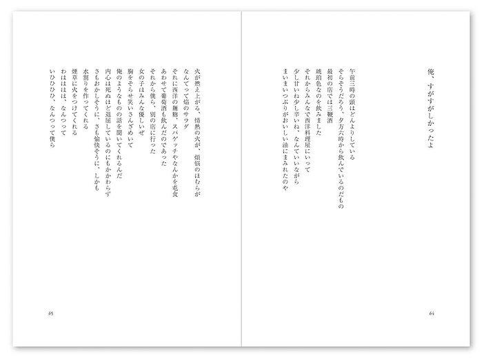 editorial_domano_more12.JPG
