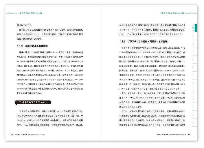 editorial_bioplakyokasho_more07.JPG