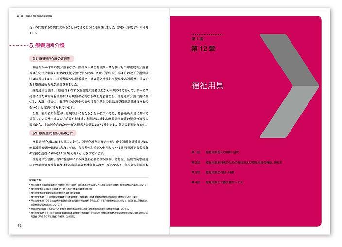 editorial_kaigoshien_more08.JPG