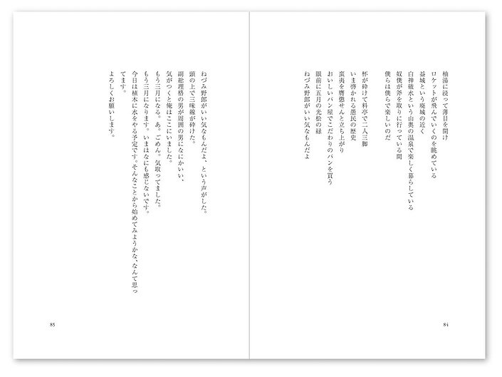 editorial_domano_more15.JPG