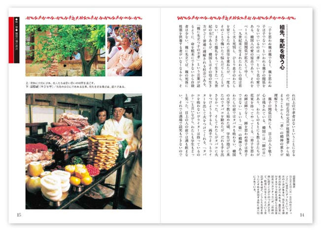 editorial_kenbunjukukorea_more04.JPG