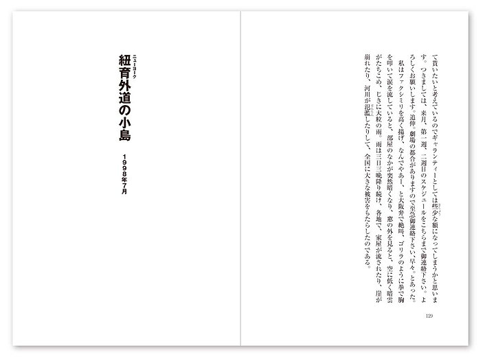 editorial_jitsurokugedou_more06.JPG