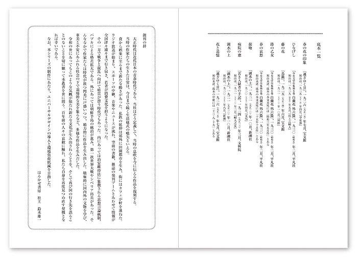 editorial_taishonanbu_more_21.JPG