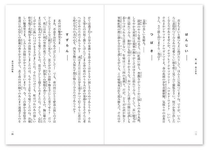 editorial_taishonanbu_more_07.JPG