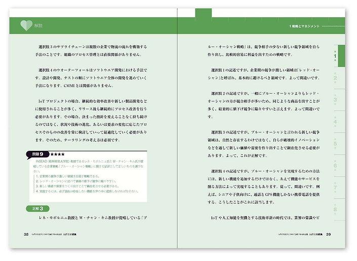 editorial_iotnomondaishu_more11.JPG