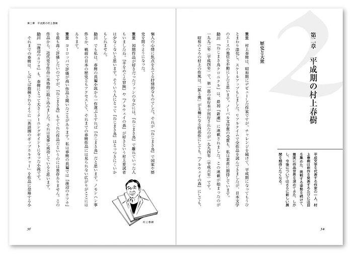 editorial_heiseibungaku_more08.JPG