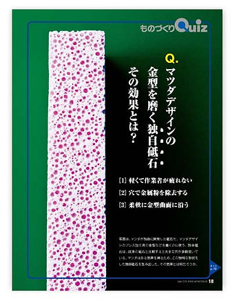 editorial_nmono_more82.JPG