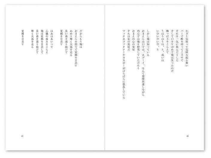 editorial_domano_more11.JPG