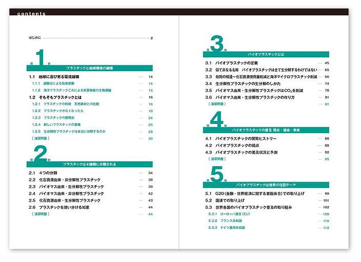editorial_bioplakyokasho_more04.JPG