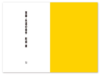 editorial_jitsurokugedou_more01.JPG