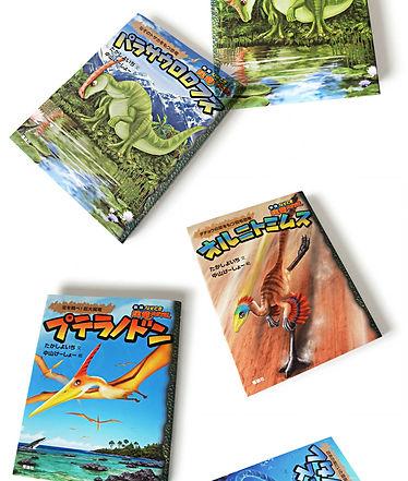 books_kyouryudaikoshin_more1〜20#e.jpg