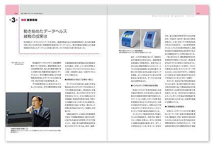 editorial_iryobigdata_more02.JPG