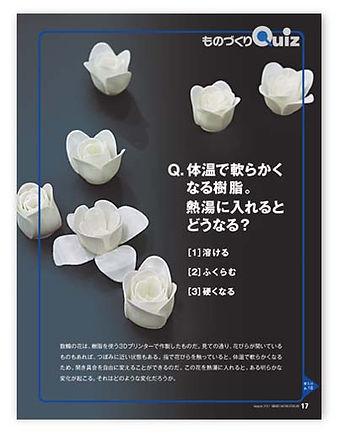 editorial_nmono_more74.JPG