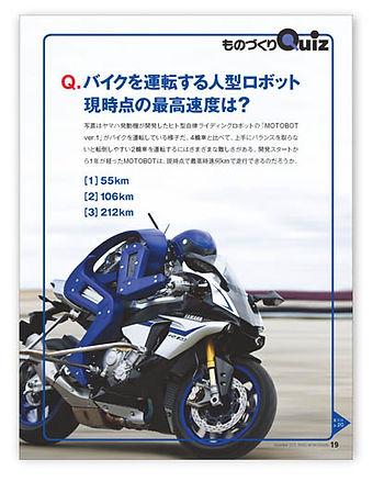 editorial_nmono_more87.JPG