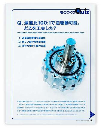 editorial_nmono_more95.JPG