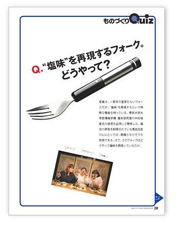 editorial_nmono_more65.JPG