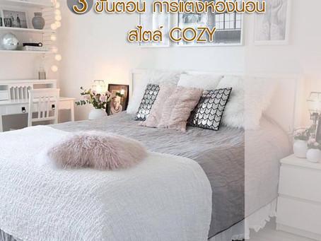 การเลือกเฟอร์นิเจอร์ห้องนอนในสไตล์ cozy ที่จะช่วยให้การพักผ่อนนั ้นเต็มไปด้วยความรู้สึกอบอุ่นผ่อนคลา