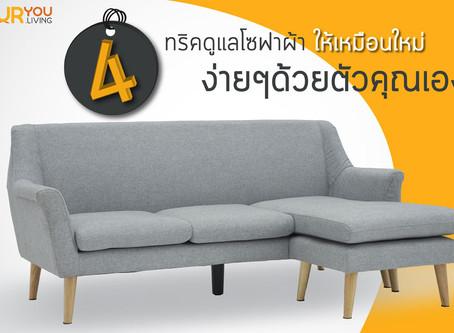 4 ทริคดูแลโซฟาผ้า ให้เหมือนใหม่ง่ายๆด้วยตัวคุณเอง