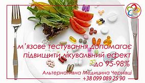 підбір препаратів кінезіологом