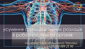 Альтернативна медицина Чернівці