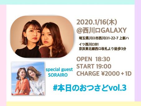 2020年初LIVE!  #本日のおつさどvol.3