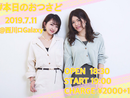consado定期ライブ開催決定!「#本日のおつさど」