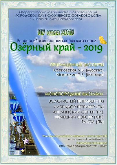 ОЗЕРНЫЙ КРАЙ 2019
