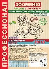 Корма Зооменю в Челябинской области