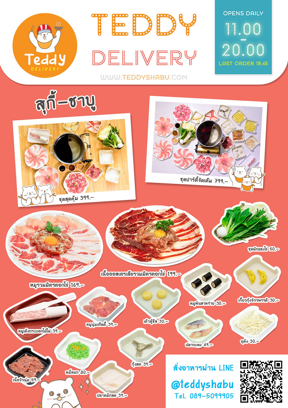 Delivery-menu-front2021.jpg