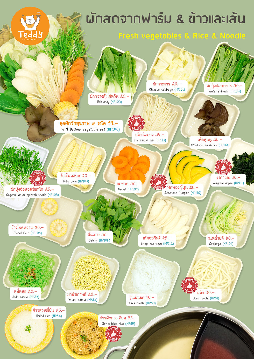 07-Fresh vegetables & Rice & Noodle.JPG