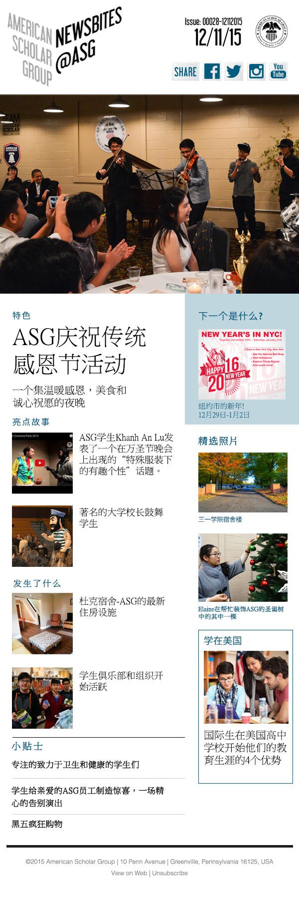 Newsletter (Mandarin)