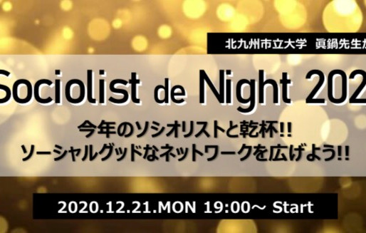 12/21(月)「Sociolist de Night 2020」開催!