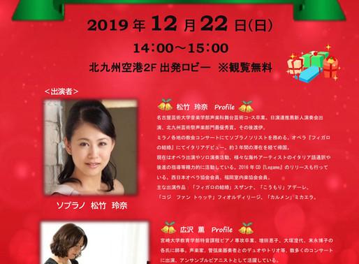 12月22日開催「X 'mas ソプラノ・ピアノコンサート」
