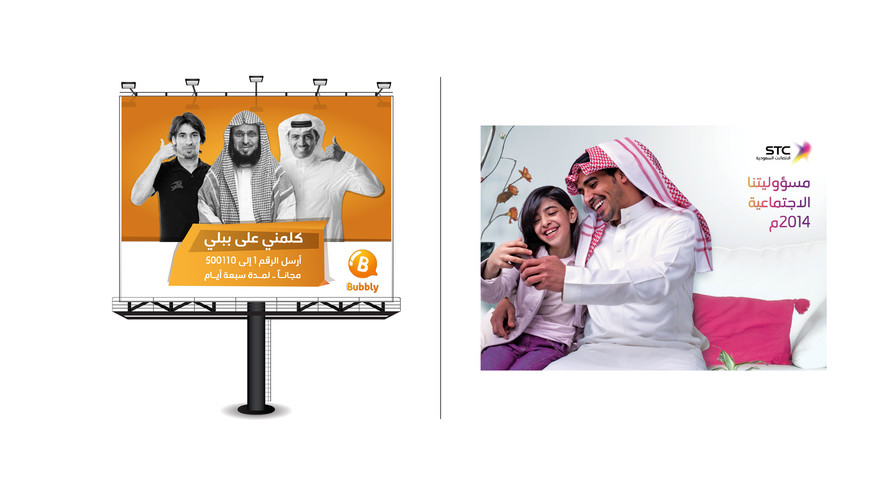 STC | الاتصالات السعودية