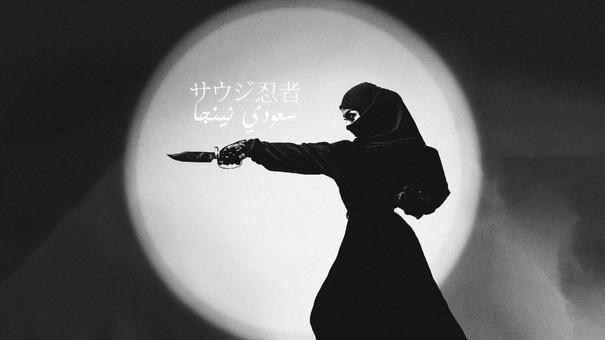 Saudi Ninja | ننجا سعودية