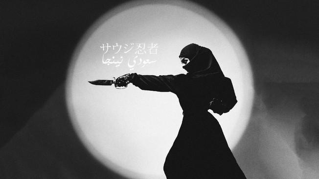 Saudi Ninja   ننجا سعودية
