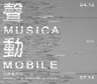 13 avril - 14 juillet 2019 - Embodied Garden (Création) - Taipei Fine Arts Museum - Opening : Virtua