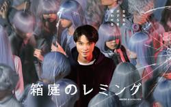 ドラマ『箱庭のレミング』ポスター撮影