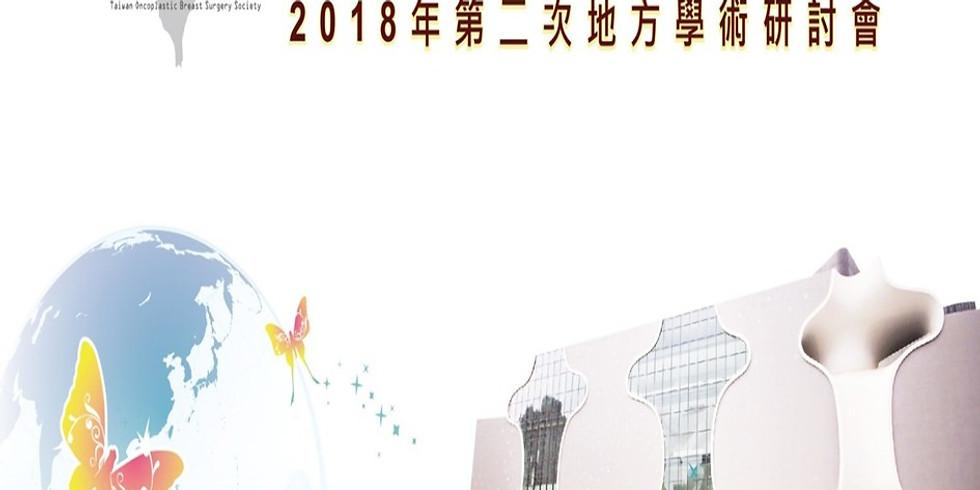 第11屆彰基國際乳癌醫學研討會暨TOPBS 2018年第二次地方學術研討會 (1)