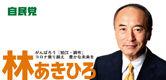 banner_hayashi.jpg