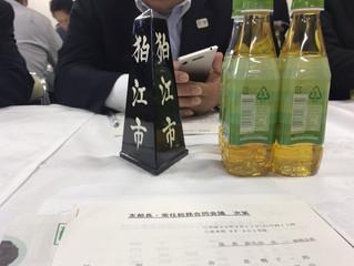 自民党東京都連 支部長・常任総務合同会議