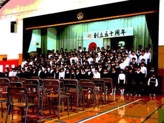 狛江市立狛江第五小学校創立50周年