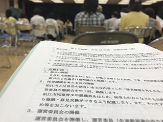 狛江市保育所父母の会連絡協議会定期総会