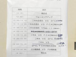 狛江第二中学校区域サッカー交流会