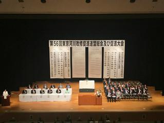 東京河川改修促進連盟総会及び促進大会