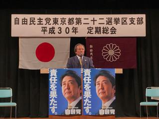 自民党東京第22選挙区支部 定期総会
