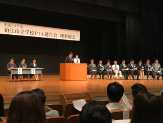 狛江市立学校PTA連合会 理事総会
