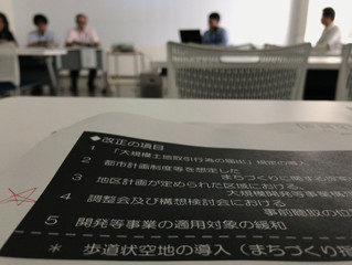 狛江市まちづくり条例改正(案)骨子説明会